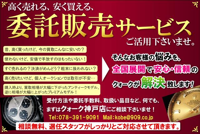 12_11_kobe_itaku.png
