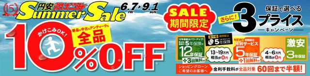 13_summer_kobe_sale.png