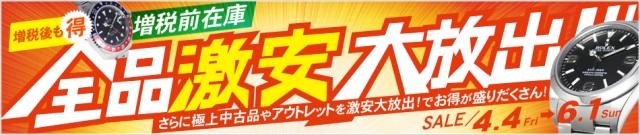 14_03_gekiyasu_sale_kobetop.jpg