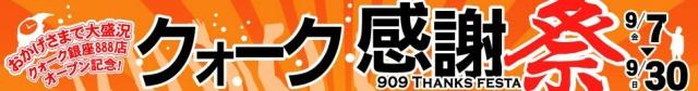 kobe_09sale_top1.jpg